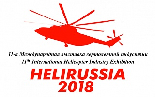 11TH INTERNATIONAL HELICOPTER INDUSTRY EXHIBITION HELIRUSSIA 2018